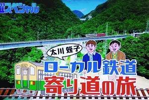 【ネタバレ注意】「太川・蛭子 ローカル鉄道 寄り道の旅」の放送直後の感想