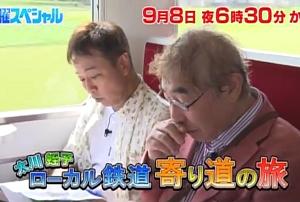 「太川・蛭子 ローカル鉄道 寄り道の旅」のCM動画公開される!!