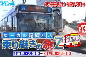 「バス旅Z」第13弾(大宮-黒部)は今晩放送!!