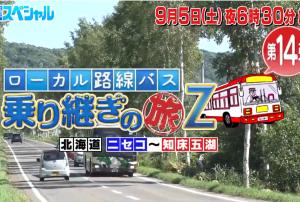 「バス旅Z」第14弾は今夜放送!!
