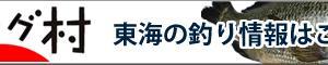 【新舞子海岸】チンタ&ベラ【釣果情報】