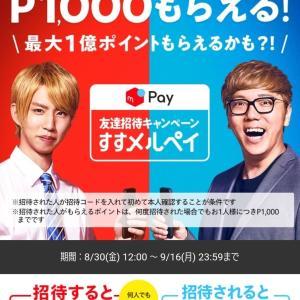メルカリのバーコード決済「メルペイ」1000円キャンペーンがお得すぎ。