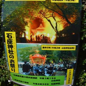 ポスター0107 石座神社(いわくら)のお祭り