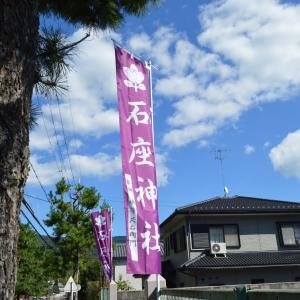 まち歩き左1083 岩倉 石座(いわくら)神社 の 幟