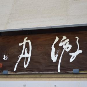 右書き看板左130 月游  和菓子