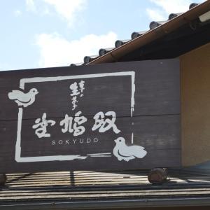 右書き看板左131  双鳩堂  京の生菓子