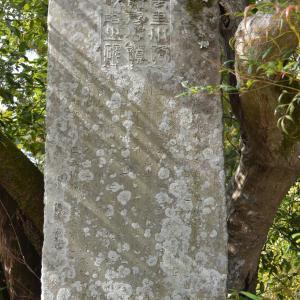 石碑左0207 萬里小路 藤原公遺髪塔