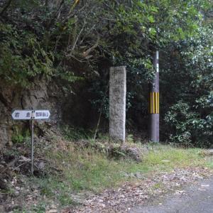 石碑左0208  朗詠谷 石碑