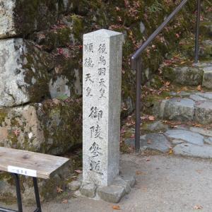 道標左0269  後鳥羽天皇・順徳天皇 御陵参道