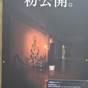 ポスター0110 仁和寺 372年、秘められた時を越え、五躰の明王 初公開