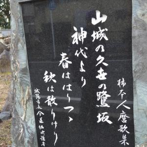まち歩き城陽1111 歌碑 鷺坂 柿本人麿