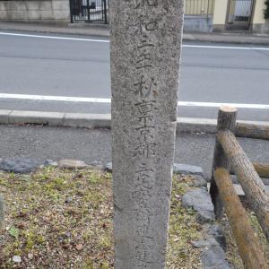 道標城陽0270 久世鷺坂の碑  三宅石碑
