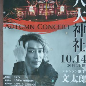 ポスター0113 八大神社 コンサート