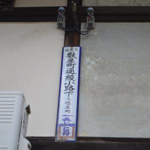 まち歩き下1240 京の通り 麩屋町通 NO19 仁丹町名看板