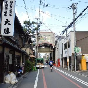 まち歩き中1248 京の通り 麩屋町通 NO24  pp 千枚漬け 大藤