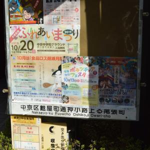 まち歩き中1288 京の通り 麩屋町通 NO45 町名 尾張町・布袋屋町