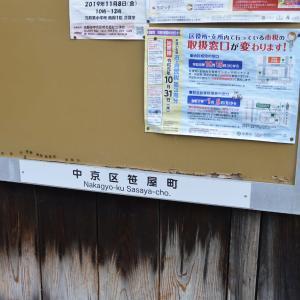 まち歩き中1297 京の通り 麩屋町通 NO51  町名 笹屋町 舟魚町