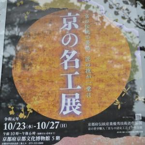 ポスター0121 京の名工展