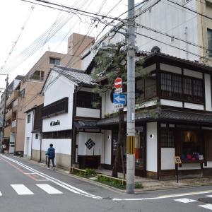 まち歩き中1384 京の通り・富小路通 NO46 古民家を改築したような店