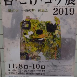 ポスター0140  苔・こけ・コケ 展