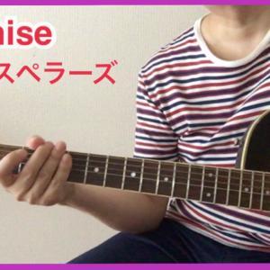 【弾き語り】Promise/ゴスペラーズ