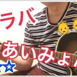 【弾き語り】サラバ/あいみょん   フル