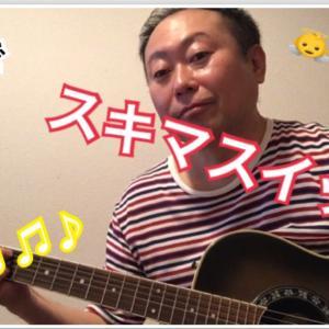 奏/スキマスイッチ 弾き語り カバー