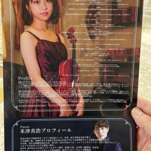 高松亜衣さんのヴァイオリン素晴らしかった!