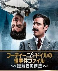 【ドラマ紹介】フーディーニ&ドイルの怪事件ファイル