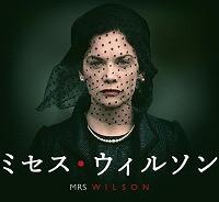 【ドラマ紹介】ミセス・ウィルソン