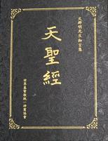 どうして、発行が「世界基督教統一神霊協会」になっているのか??・・・赤と黒の『天聖経』