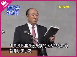 何故?? ☞ 30年の歳月・・実りゼロ  「氏族的メシヤ」宣布は・・・非常事態宣言であった ☞ 失敗・聖和