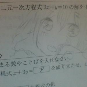 テスト勉強中に描いたらくがき(/・ω・)/ 1学期末テスト