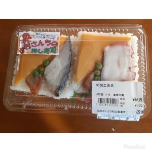 郷土料理押し寿司