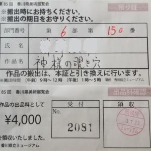 第85回香川県展(写真部門)応募