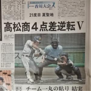 香川大会優勝のドキュメント