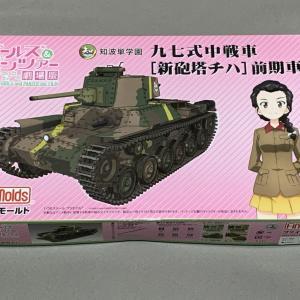 ガルパン 九七式中戦車(玉田車両) まだ途中です