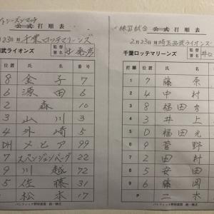 【2.23 練習試合】 埼玉西武 × 千葉ロッテ in春野 先発:松本航