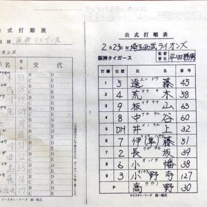 【2.23 B班練習試合】 ライオンズ × タイガース in東部球場 試合結果