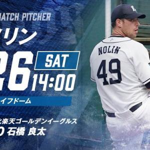 【9.26 対イーグルス16回戦】 9月男源田が決勝打 8人継投でノリン降板のアクシデントを乗り切る。