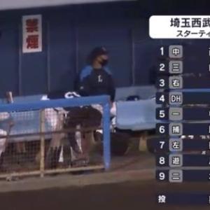 【9.30 イースタン】 ベイスターズ × ライオンズ in平塚 先発:與座