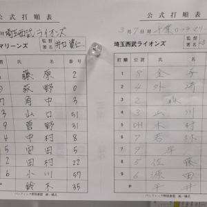 【3.7 オープン戦4】 対ロッテ 獅子男炸裂