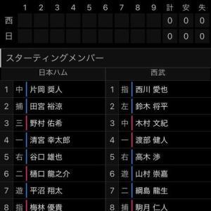 【8.5 イースタン78】ファイターズ × ライオンズ in鎌スタ 先発:渡邉