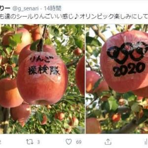 りんごの生育状況-絵文字りんご-