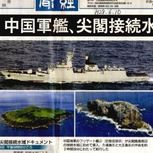 【尖閣情報】(5月度)中国海警局軍船、有害通航をさらにエスカレート。連続侵入40日を超える。