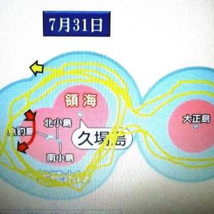 中国軍船、尖閣周辺海域連続侵入記録更新65日。抗議の行動を・・・