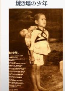 衝撃の写真(2)焼き場の少年=元大津高校長、長崎、米国記者、