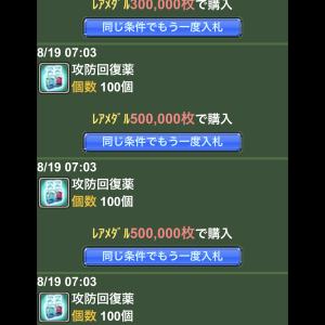 ドラゴンコレクション ドラコレ トーキ猫の幽霊船団 14日