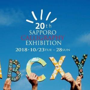 札幌カリグラフィー作品展 (10月23日~28日)