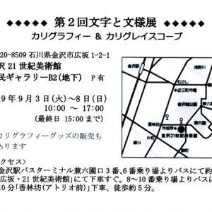 第2回文字と文様展 (金沢21世紀美術館) トートバッグの販売